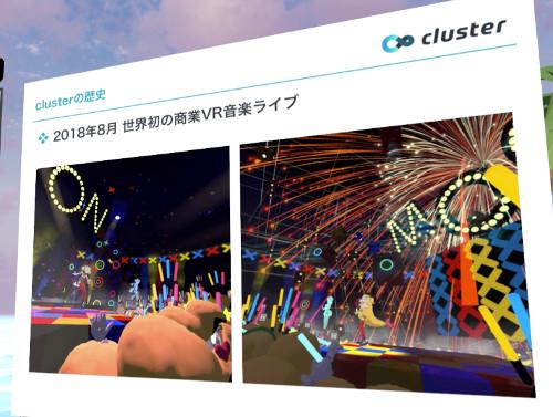 clusterの音楽ライブ
