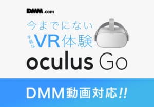 DMM VRがOculus Goに正式対応!オフラインでも気軽にVR動画が楽しめる!