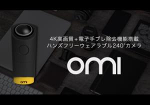 OmiCam|世界初のウェアラブルVRカメラ