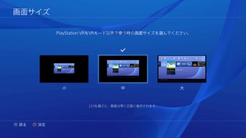 PSVR画面サイズ