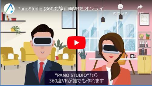 VRで手軽にPRを!360度静止画のオーサリングツール「PanoStudio」が登場