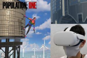 【Quest2で体験】VR版PUBG!?VRバトロワ「POPULATION:ONE」体験レビュー!