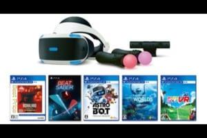 「PS VR MEGA PACK」が12月19日より販売!PS Move2本&ソフト5本同梱で2万円以上お得に!