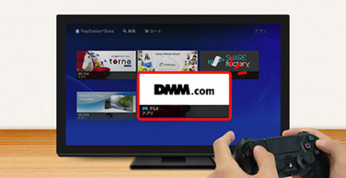 PSストアでDMMアプリを選択