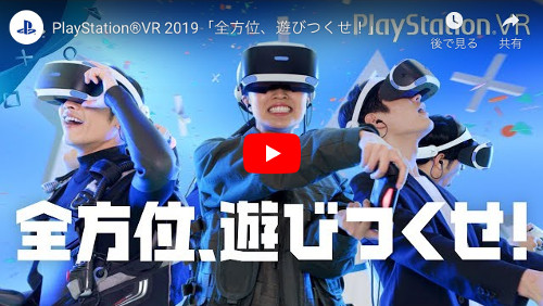 PSVRゲームPV動画