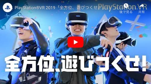 PS VR ゲーム 動画