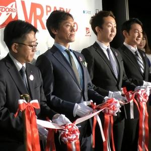 VRのテーマパーク?70分使い放題のVR PARK TOKYO記者発表&体験取材