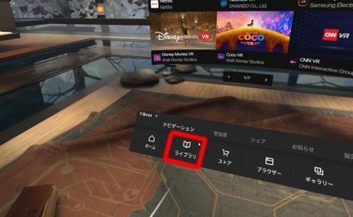 OculusGoのライブラリー