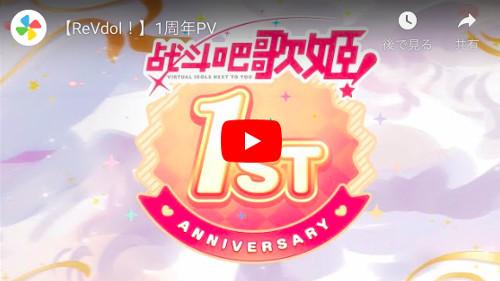 中国発のVRアイドル「ReVdol!」の1周年記念企画が日本でも開催!