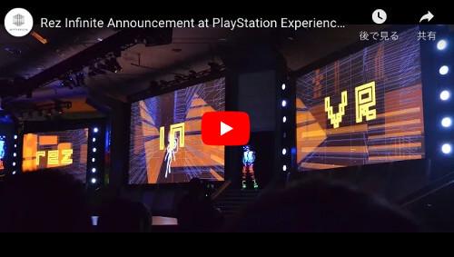 おすすめPS VRゲームソフト「Rez Infinite」動画