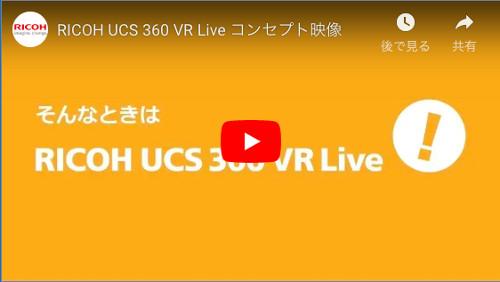 360°映像で空間共有に変革を!VRにも対応する「RICOH UCS 360 VR Live」提供開始