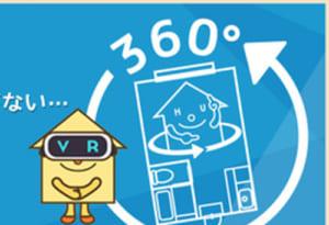 気になる物件をVR360度動画でチェック!「VRリクエスト」提供開始!