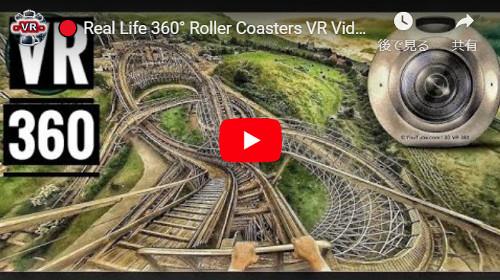 ジェットコースターのVR動画
