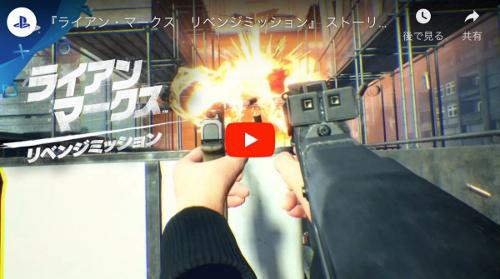 新作PS VRゲーム「ライアンマークス」