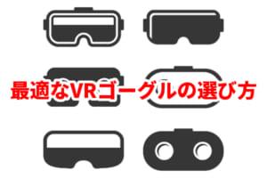 VRゴーグルおすすめ10選!自分に最適なVRゴーグルの選び方とは?