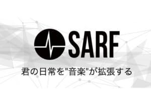 SARF|エイベックスによる音声AR事業