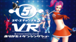 スペースチャンネル5VR あらかたダンシングショー