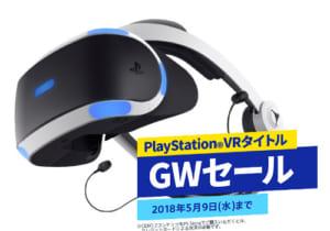 【最大90%オフ!】PlayStationVR(PSVR)GWセール開催中!