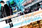 渋谷パラレルパラドックス開催