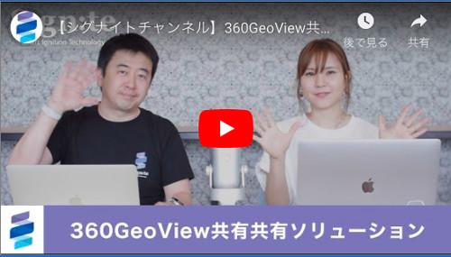 360度VR写真を共有する「360GeoView」リリース!非公開施設の閲覧機能などを搭載