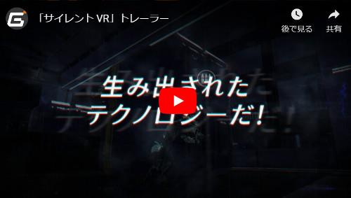 PS VRゲームソフトおすすめ「サイレントVR」