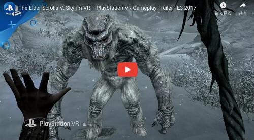 おすすめPS VRゲームソフト「スカイリムVR」動画