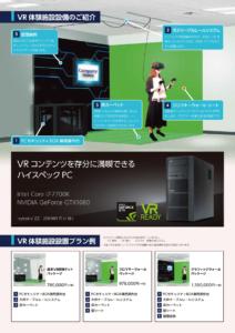 サードウェーブデジノス VR体験施設設置サービス