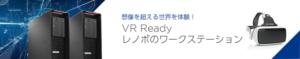 VR Readyモデル