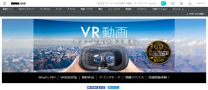 DMM動画 VR動画