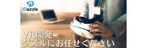 ダズル VRコンテンツの制作