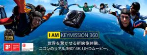 KeyMission 360