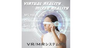 ネクストシステム VR/MRの開発