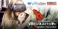 「VRider DIRECT」WEBサイト