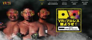 VRプロレス