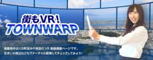 TOWNWARP|VR動画で街並みを確認出来るメディア