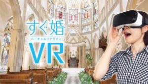 すぐ婚VR