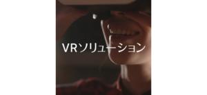 アップフロンティア VRソリューション