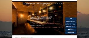 Googleマップ インドアビュー撮影・掲載サービス