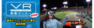 甲子園歴史観VR体験コーナー