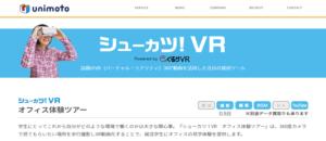 シューカツ!VR|採用向けのVR・360°動画の撮影・制作サービス