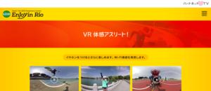 リオ・パラリンピック特設「VR 体感アスリート!」