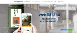 Web電柱360