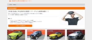 VR中古車選び