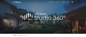 スタジオ360°