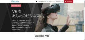 Accelia VR