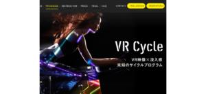 サイクル & スタジオ アール 渋谷 VR Cycle