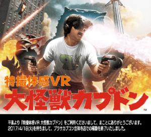 特撮体感VR 大怪獣カプドン
