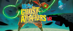 協力!GHOST ATTACKERS VR