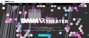DMM VR THEATER|ゴーグルなしで楽しめるホログラフィック劇場