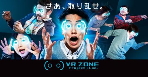 東京VR体験施設「VRZONE Shinjuku」